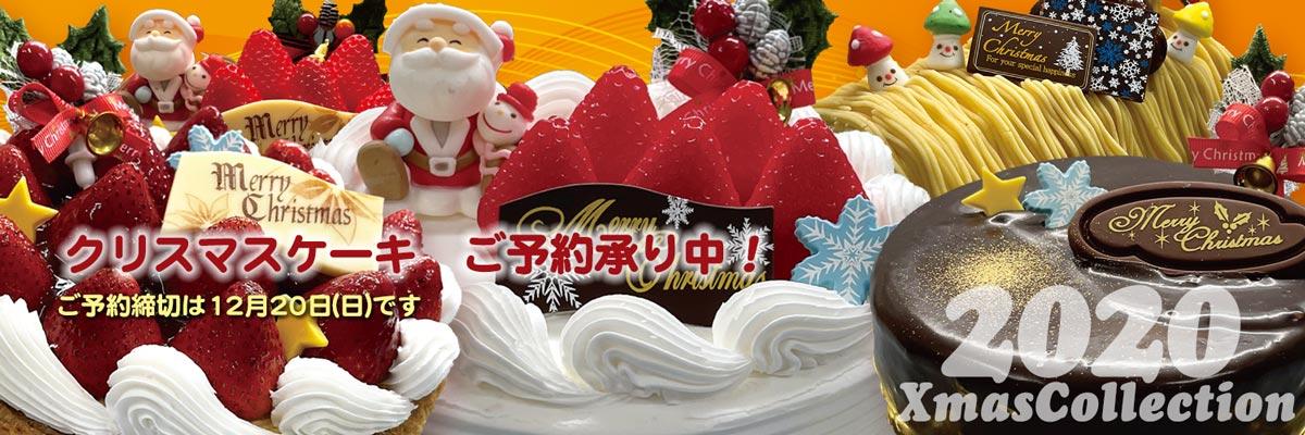 2020年クリスマスケーキご予約受け付け中!