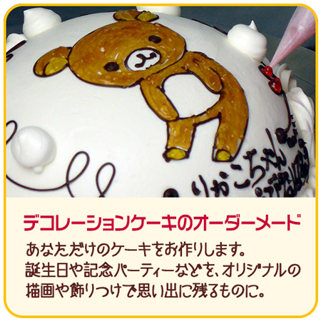 デコレーションケーキのオーダーメード